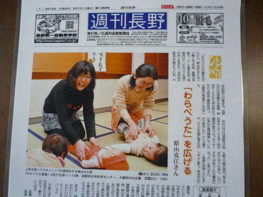 長野市少年科学センターでの取材(2014年)