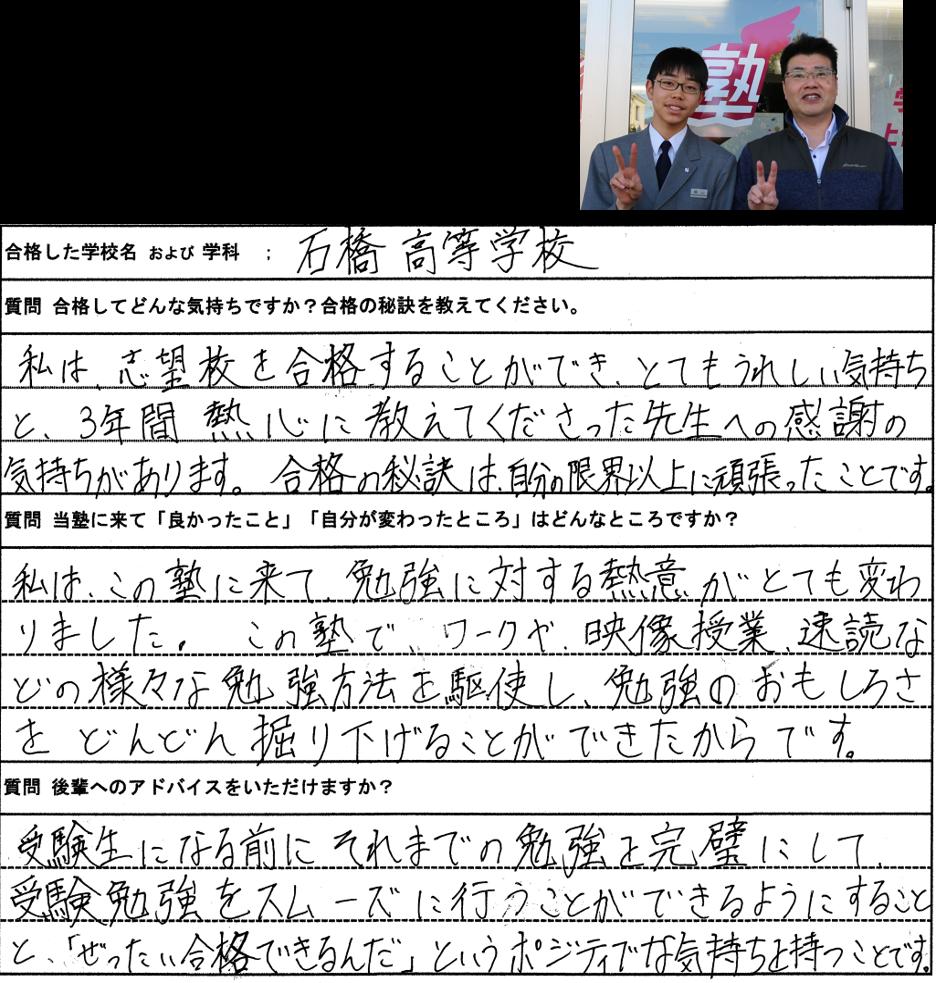 石橋高校合格おめでとう!