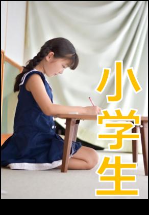 小学生学習内容