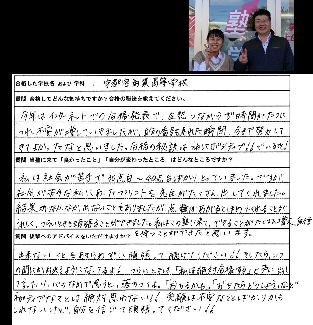 宇都宮商業高校合格おめでとう!