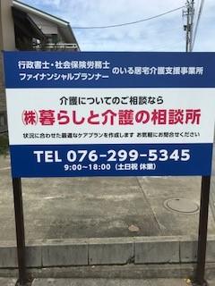 終活介護ケアプランセンター
