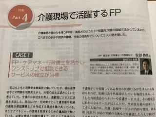 FPジャーナル記事