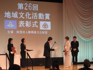 表彰を受ける山本代表(右から二人目)