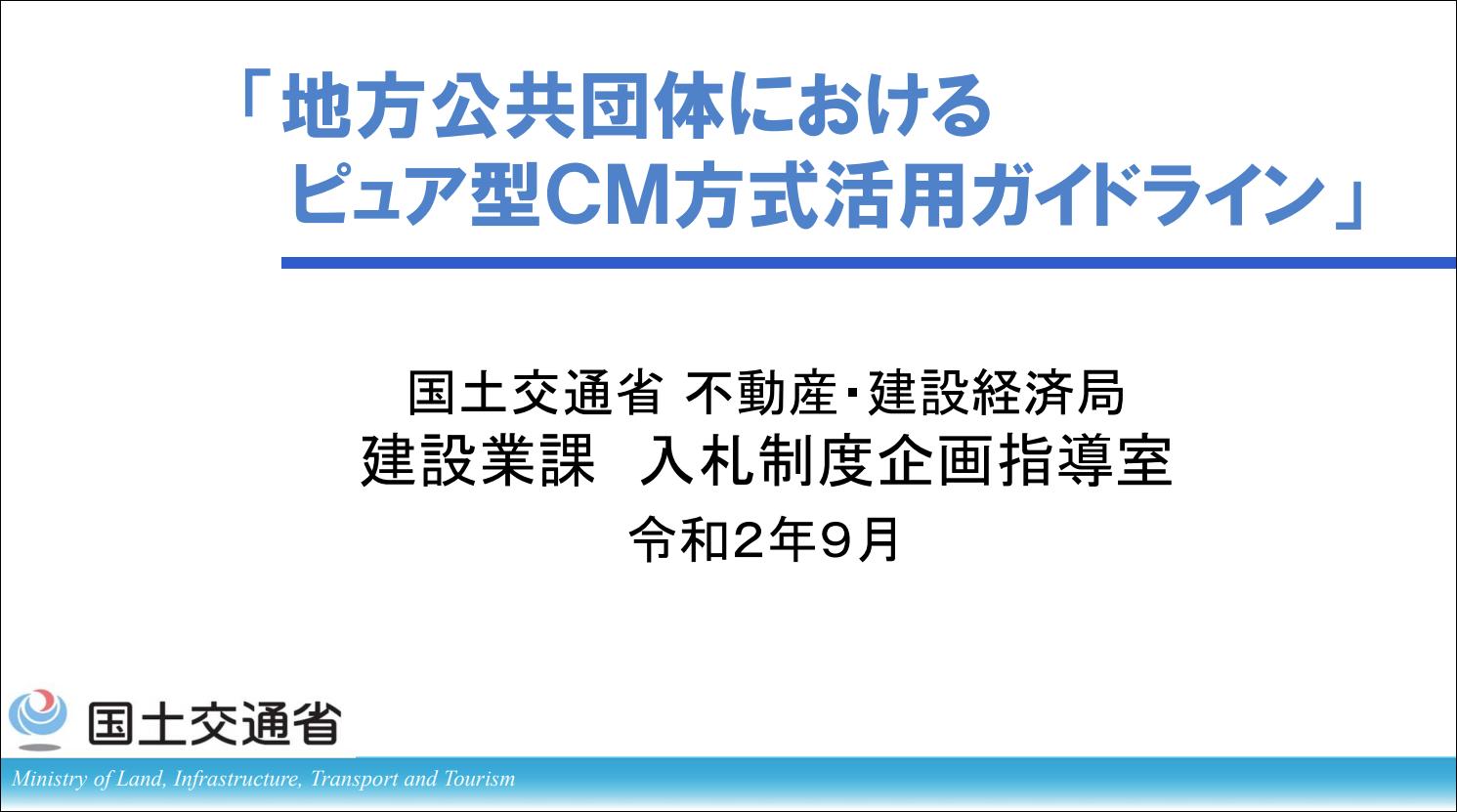 国交省が推奨する「地方公共団体におけるピュア型CМ方式活用ガイドライン」