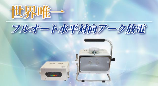 アーク光線治療器 販売 自然医学療法センター橋本 鎌ヶ谷市