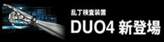 革新の、先へ―|乱丁検査装置DUO4 新登場