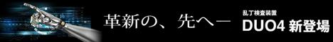 """""""業界初""""の機能を備えた最新作、""""DUO4"""" をリリース致しました!横のバナーより特設サイトをぜひご覧ください!"""