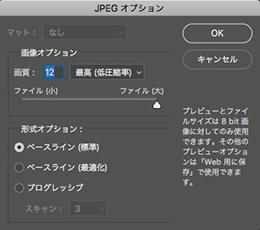 JPEG保存画質