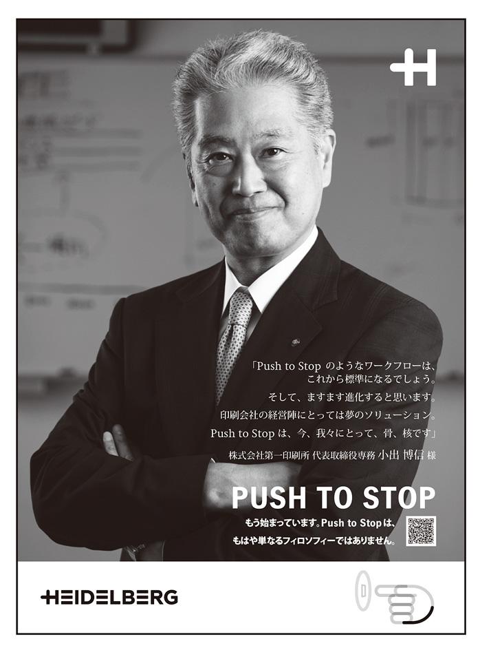 ハイデルベルグジャパン様  PUSH TO STOP キャンペーン