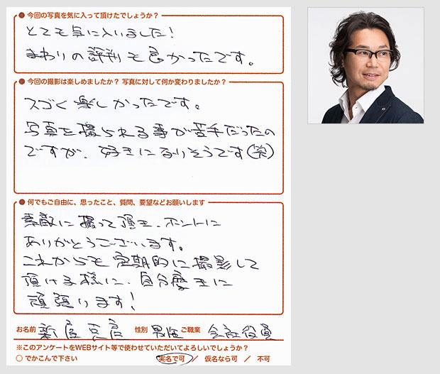 株式会社 フォーフルール 代表取締役・ディレクター 新屋克彦 様