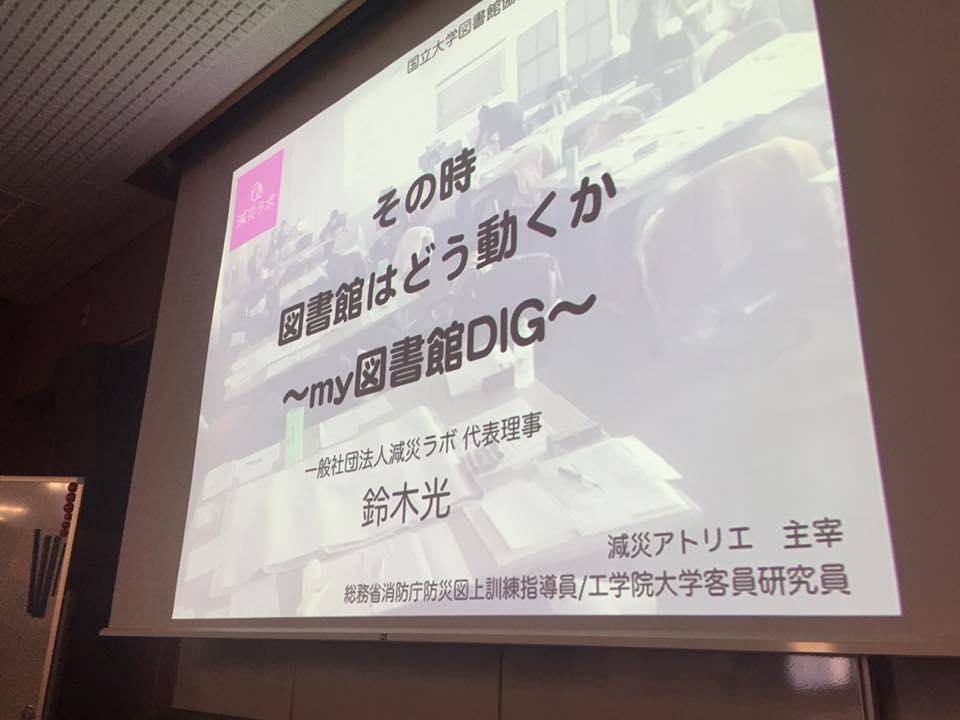 伊藤伊防災勉強会「大震災発生時を想定した図書館シミュレーション」