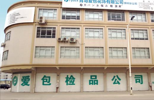 広州狮岭分公司
