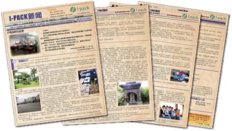 I-pack新聞