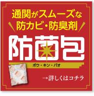 通関がスムーズな防カビ・防臭剤 防菌包(ボウキンパオ)