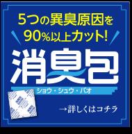 5つの異臭原因成分を90%以上カット!消臭包(ショウシュウバオ)