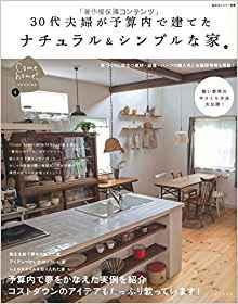 comehome別冊「30代が建てたナチュラル&シンプルな家」に掲載していただきました。