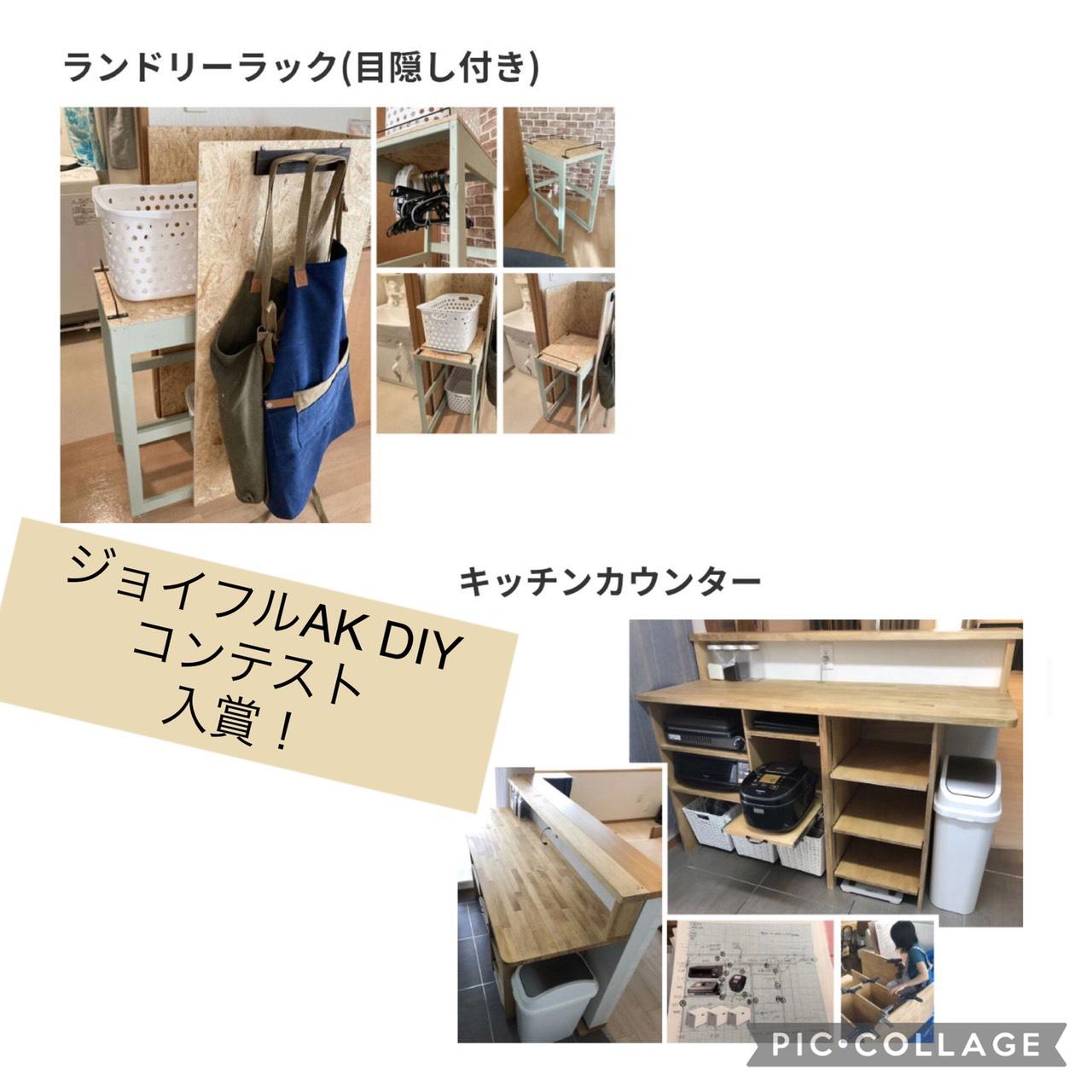 第8回ジョイフルAKDIYコンテスト入賞!