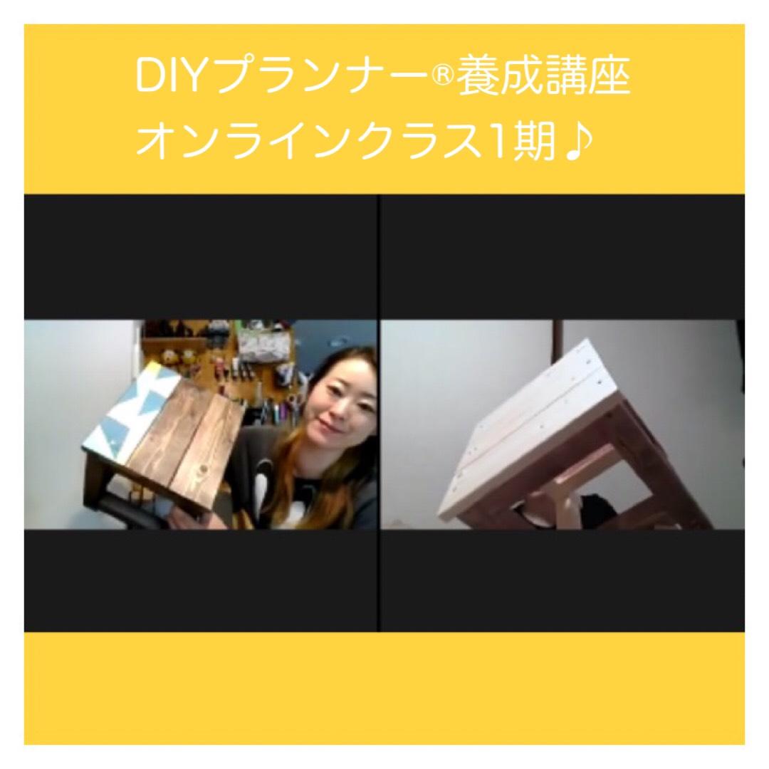 DIYプランナー®養成講座オンラインクラス3回目