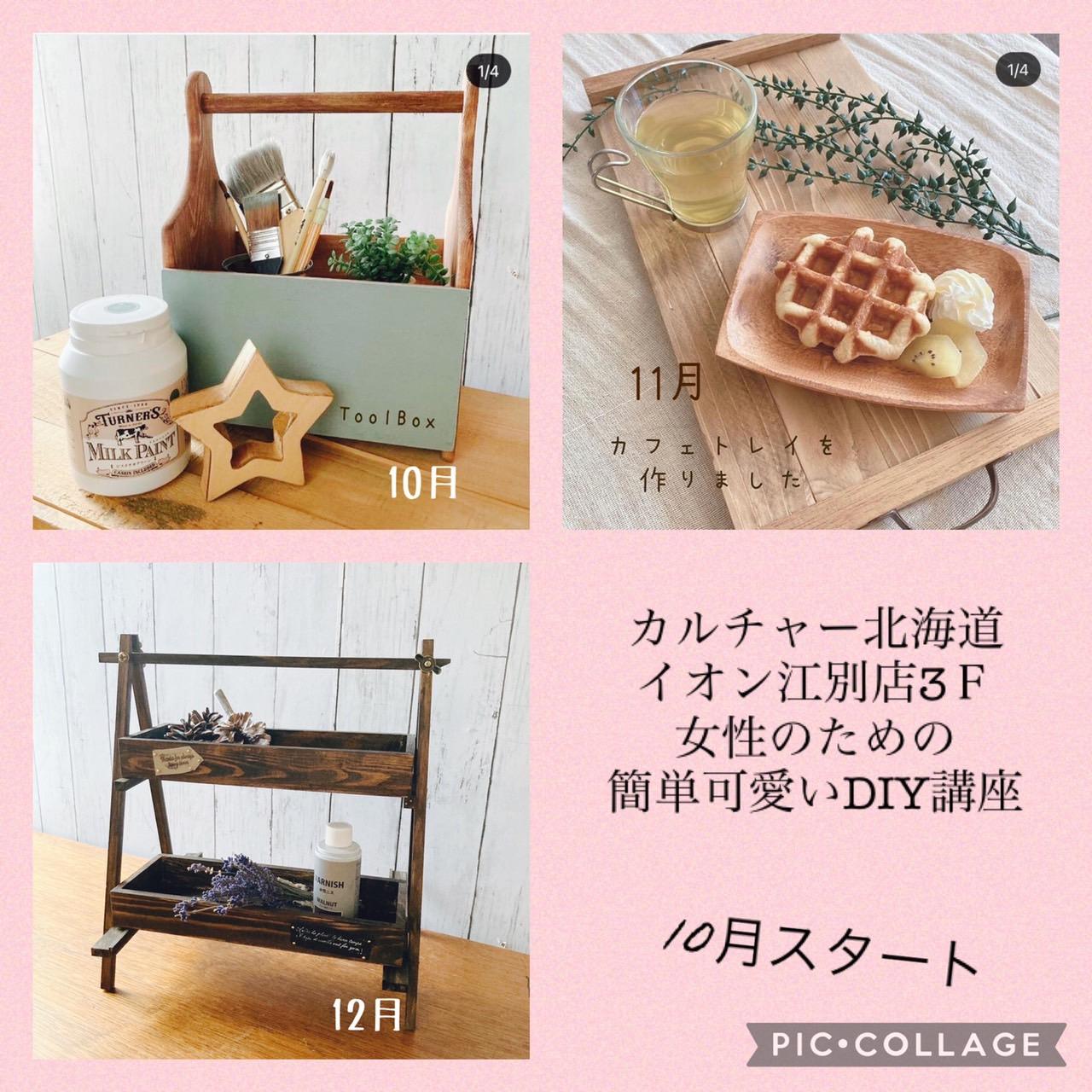 江別カルチャー北海道『女性のための簡単可愛いDIY講座』