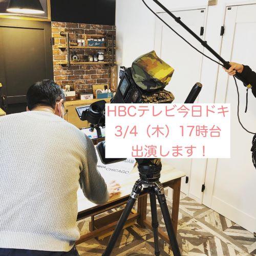 【HBCテレビ今日ドキッさん】3/4(木)17時台出演します!!