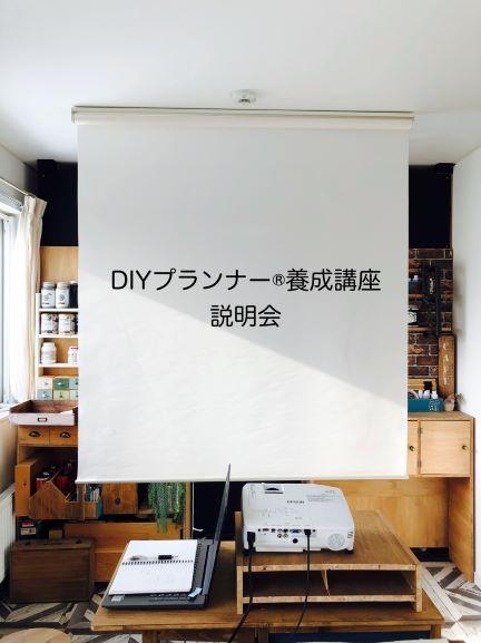 【札幌・江別・旭川DIY講座】DIYプランナー®養成講座説明会2021開催します!