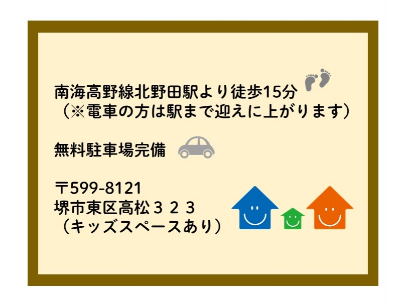 おうちの買い方相談室 大阪店