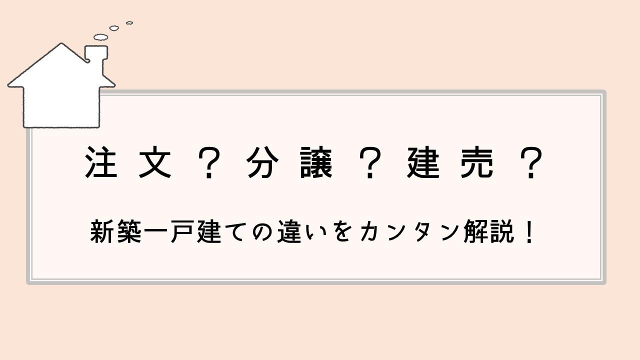 注文・分譲・建売の違いをカンタン解説!