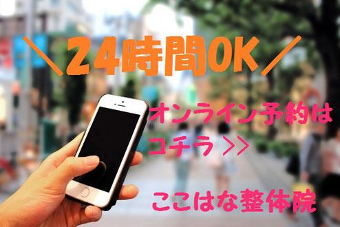 大阪鶴橋ここはな整体院のネット予約