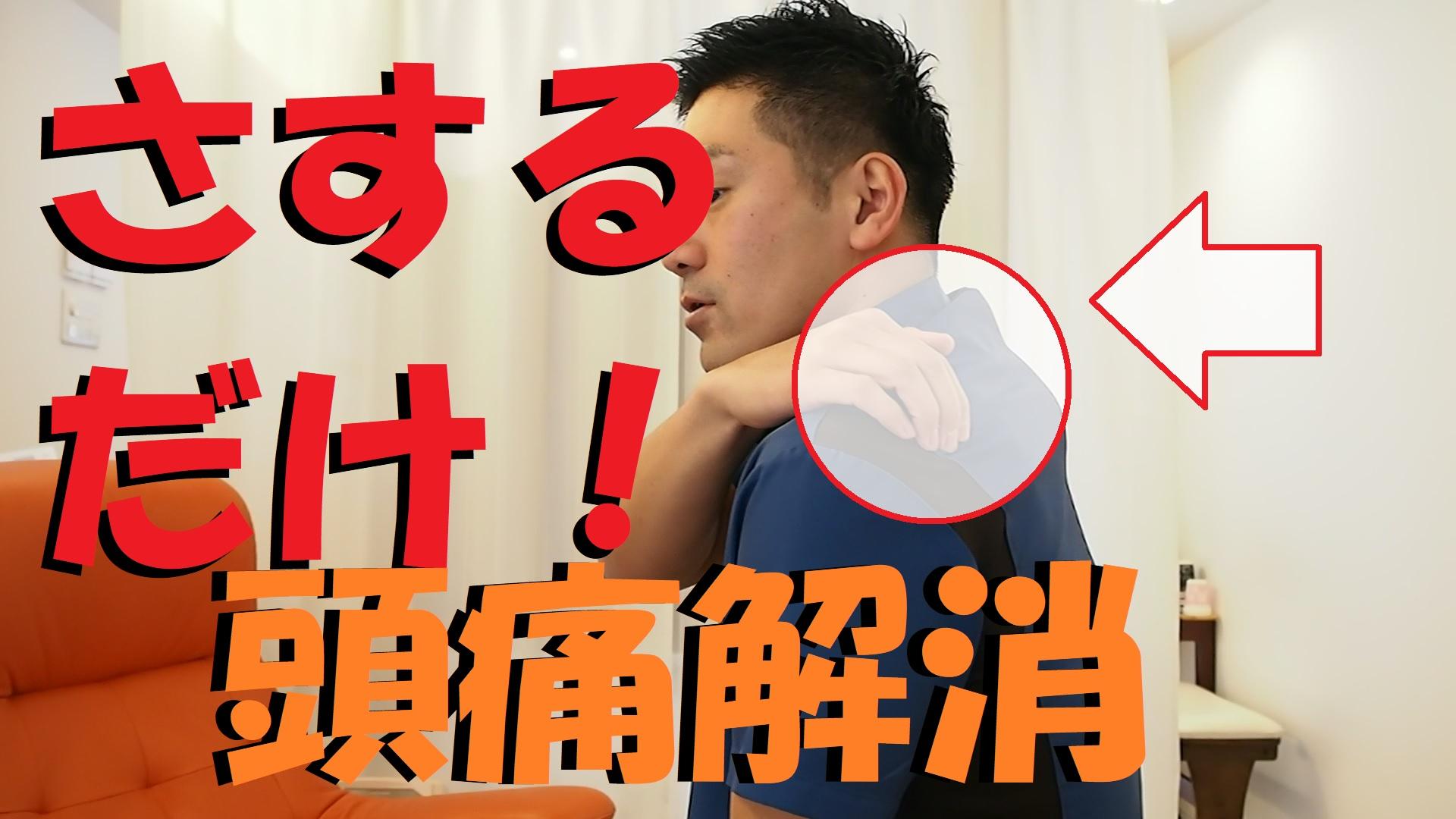 肩こりや血圧上昇を伴う急な頭痛は肩甲骨を2分さするだけで解消できます!(大阪市生野区鶴橋ここはな整体院)