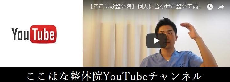 大阪鶴橋ここはな整体院のyoutubeチャンネル
