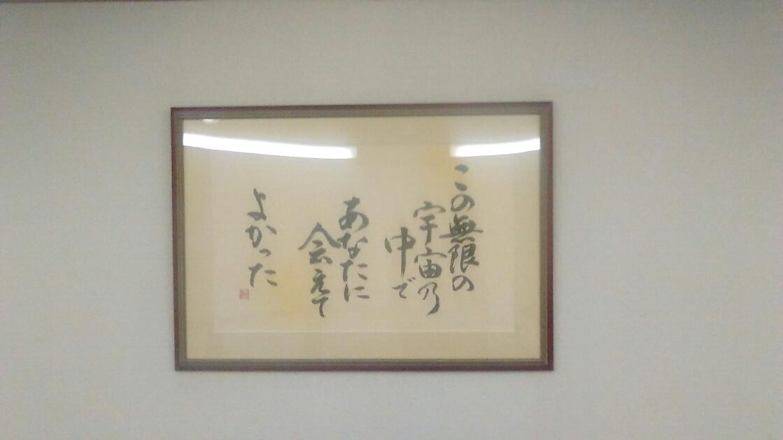 施術部屋の額は、大阪の書道の先生からの贈り物。ご縁に感謝です。