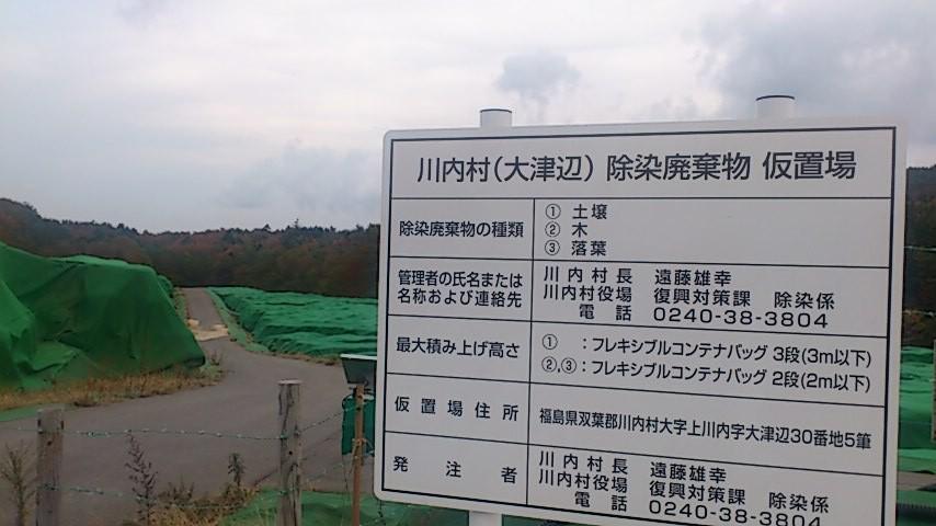 汚染土の仮置き場です(※特別に見学させていただきました)