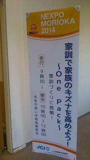 盛岡JCの「NEXPO MORIOKA」での家訓です
