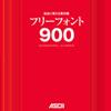 2008.12 【フリーフォント 900 (ASCII)】