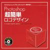 2005.03 【Photoshop 超簡単ロゴデザイン (エクスメディア)】