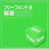 2007.02 【フリーフォントII厳選 (エクスメディア)】