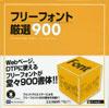 2005.04 【フリーフォント 厳選900 (エクスメディア)】