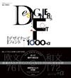 2012.03【デザイナーズフォント 1000+α(晋遊舎)】