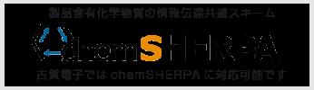 chemSHERPA(ケムシェルパ)