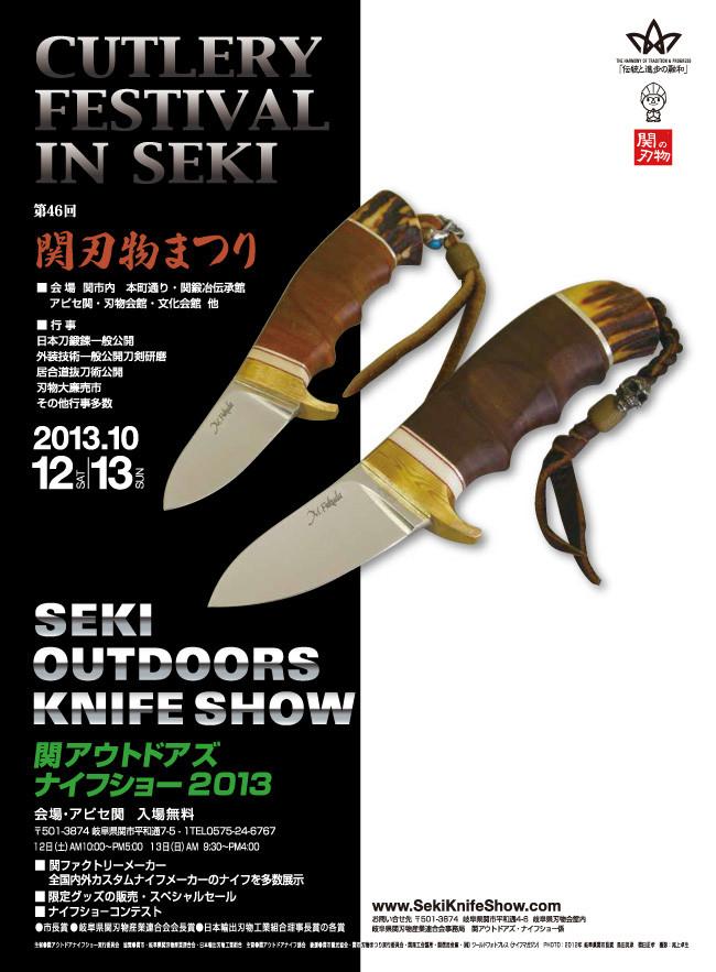 関アウトドアズナイフショー2013 ポスター