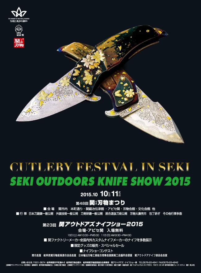 関アウトドアズナイフショー2015 ポスター