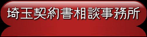 埼玉契約書相談事務所