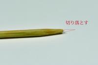②カバーを取り外すために、竹ひごの先端を切り落とします。(先端が尖ったままだとカバーを傷つけてしまう可能性がありますので、ご注意ください。)