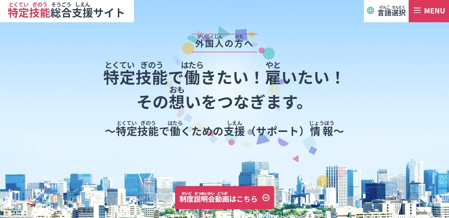 特定技能のお仕事動画(介護)