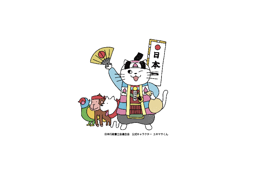 オフィスタカ行政書士事務所(岡山県岡山市北区) ネットワーク図