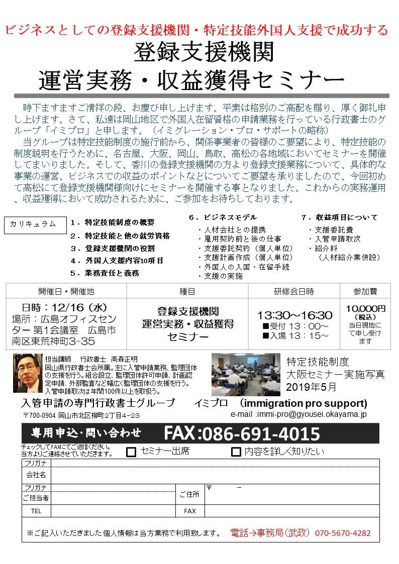 広島セミナー(12月16日)