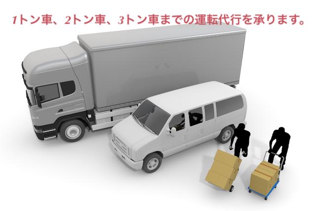 1トン車・2トン車・3トン車までの運転代行を承ります。