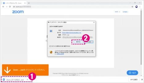 Zoomファイルダウンロード~アプリ起動の図by夫婦円満コンサルタントR中村はるみ