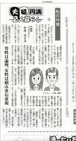 夫婦円満コラム記事