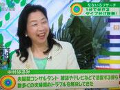 夫婦円満コンサルタントR 中村はるみ テレビ東京生出演